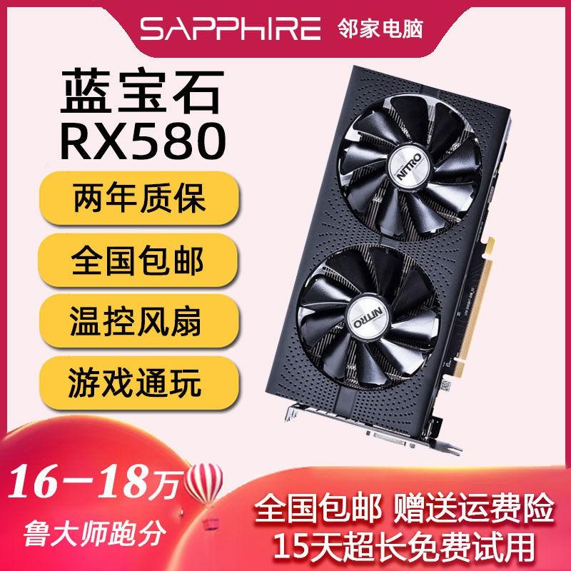 藍寶石RX580 4G顯卡獨顯性價比拼RX5700XT 七彩虹華碩GTX1080ti