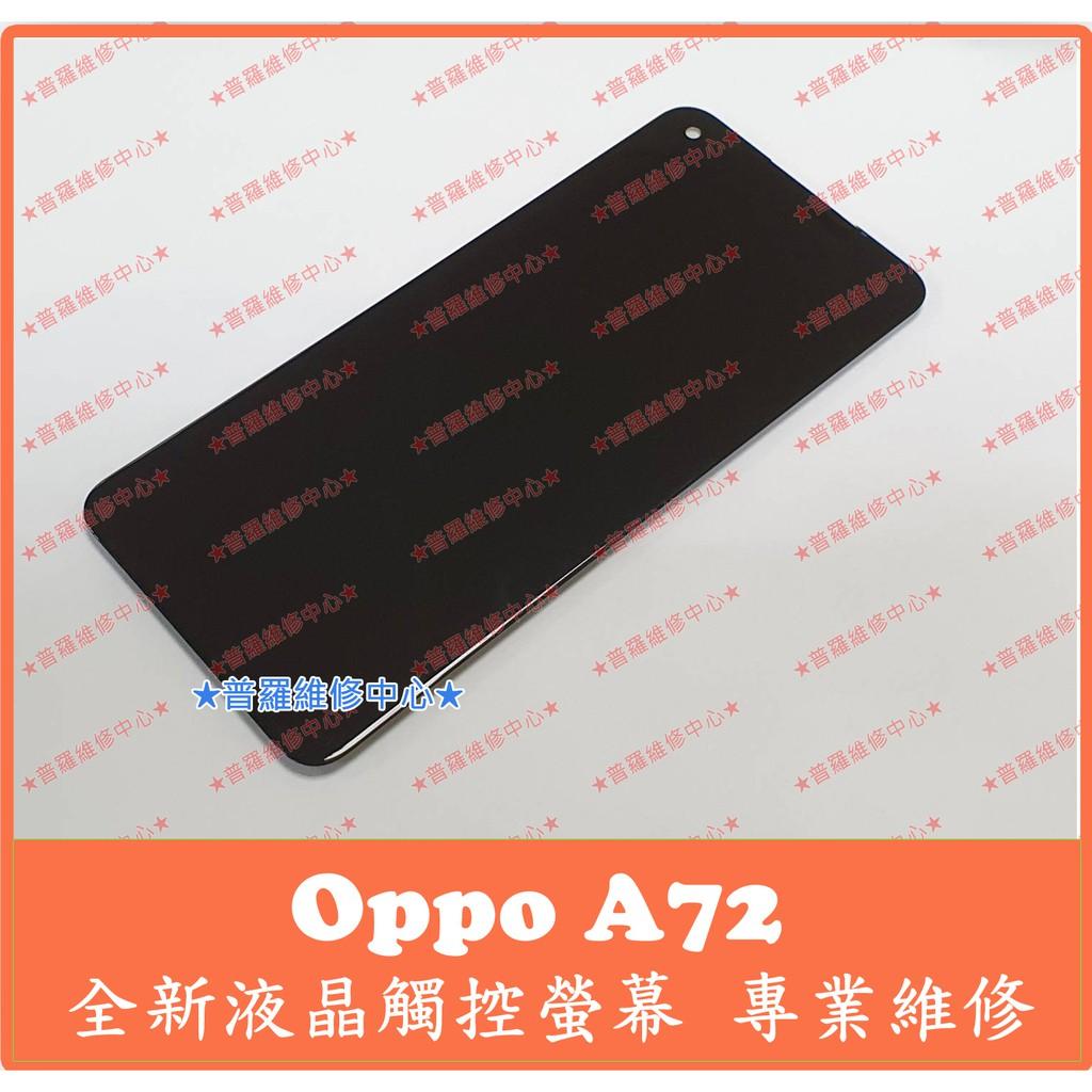 ★普羅維修中心★ 新北/高雄 Oppo A72 全新液晶觸控螢幕 總成 面板 玻璃 液晶面板 玻璃螢幕 CPH2067