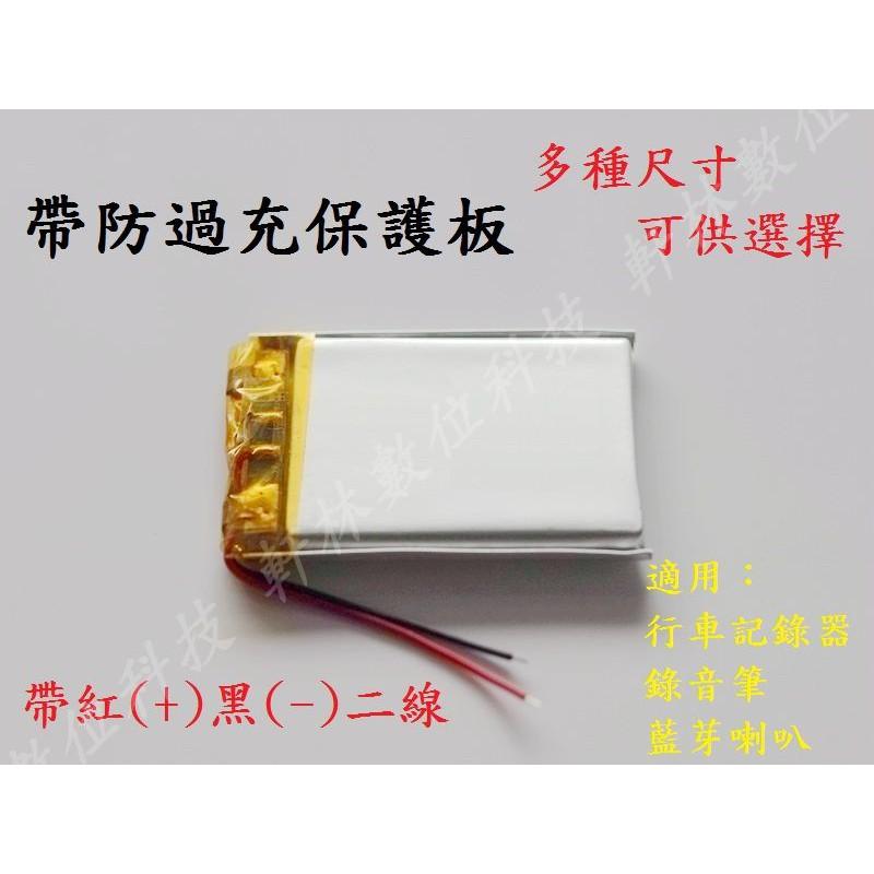 科諾-附發票 3.7V電池 適用 快譯通 V56G 062530 602530 行車記錄器 #D018