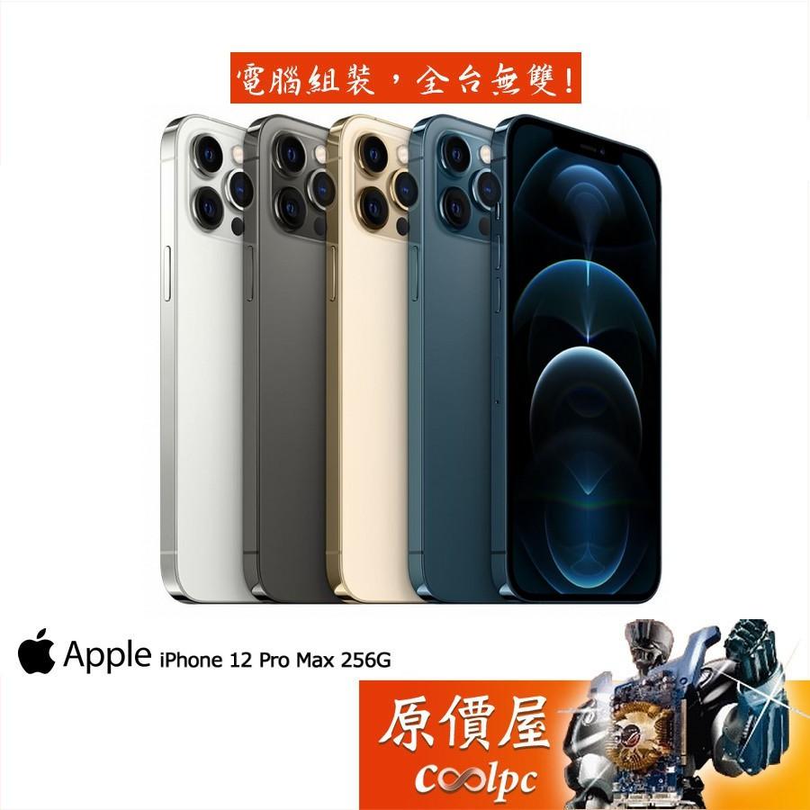 Apple蘋果 iPhone 12 Pro Max 256GB 手機 原價屋 【購買前請閱圖二】【活動贈】