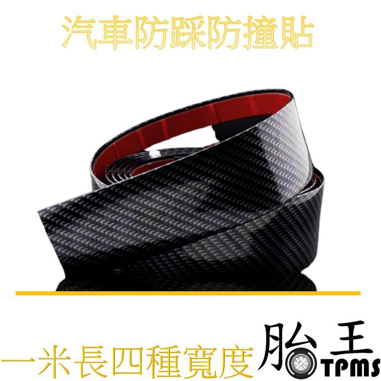 (四種寬度) (一米)汽車防踩貼  改裝踏板裝飾條