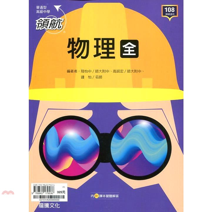 《龍騰文化》領航物理(全)[85折]