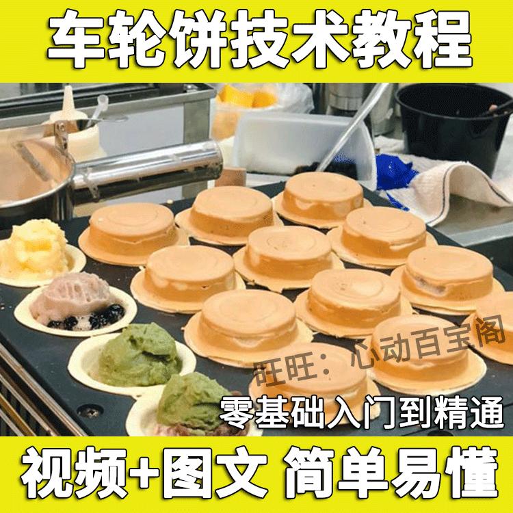 台灣車輪餅技術配方教程網紅小吃開店擺攤創業小吃紅豆餅培訓教學