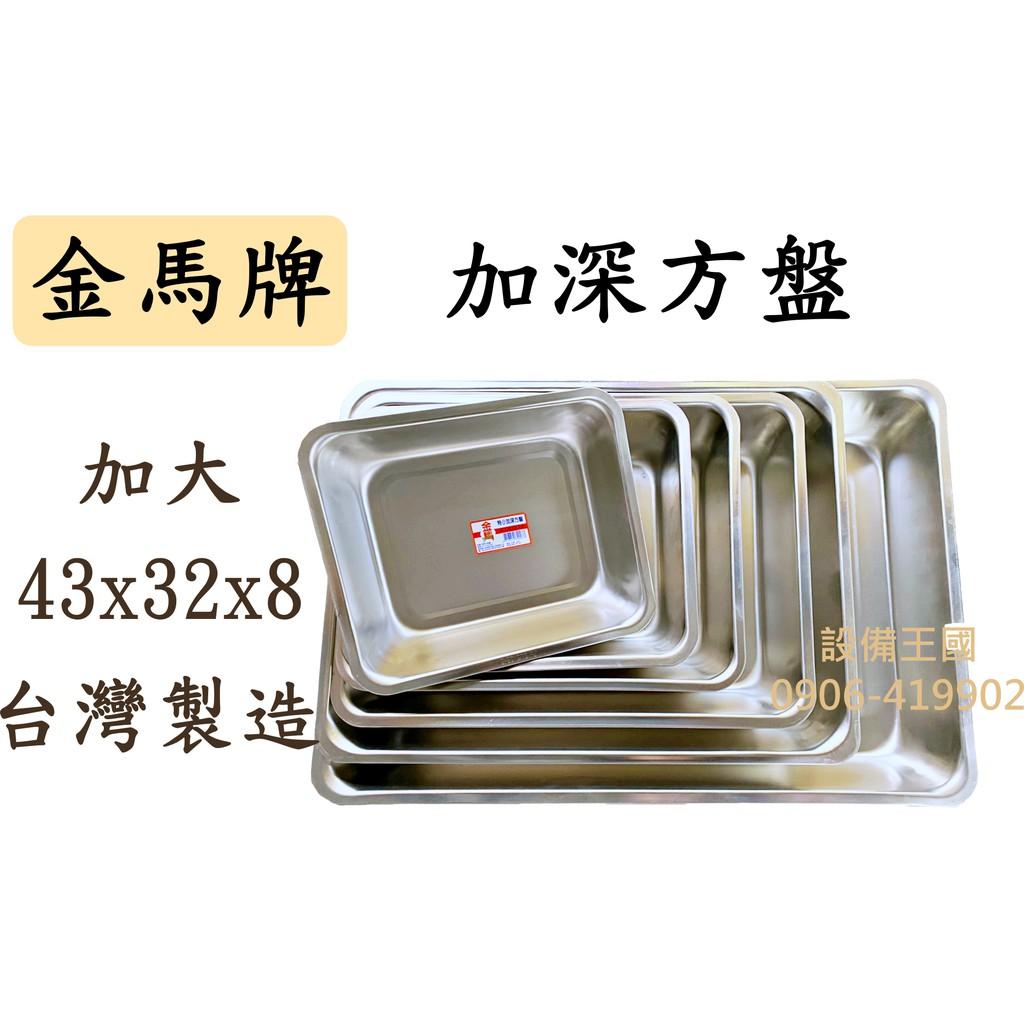 《設備王國》金馬牌加深方盤  加大加深 正304不銹鋼 方盤 四角盤 台灣製造