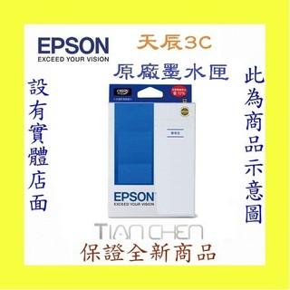 ☆天辰3C☆中和 原廠 墨水匣 EPSON 255 黑 XP 701 臺北市