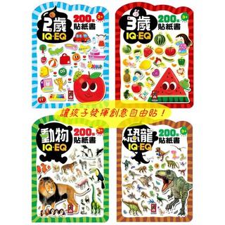 【動動手,提升腦力發展】2歲 3歲 動物 恐龍 IQEQ 200張貼紙書 遊戲書 風車 童書 go67 新北市