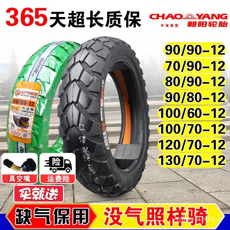 ⚡低價⭐朝陽輪胎70/80/90/100/110/120/130/60-12電動摩托車真空胎一外胎 uOna