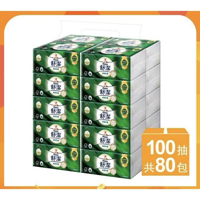 現貨免運費可刷卡【Kleenex 舒潔】絲絨舒膚抽取衛生紙100抽x80包/箱 兩箱一起買平均只要$909