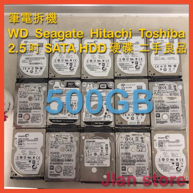 [筆電拆機] 各大廠牌 500GB 2.5吋硬碟 WD Seagate Hitachi Toshiba 二手良品