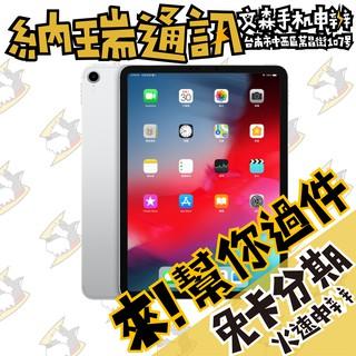 免卡分期 空機分期 Apple iPAD Pro 11吋  64G WiFi版 24期月付1288【納瑞通訊台南】 台南市