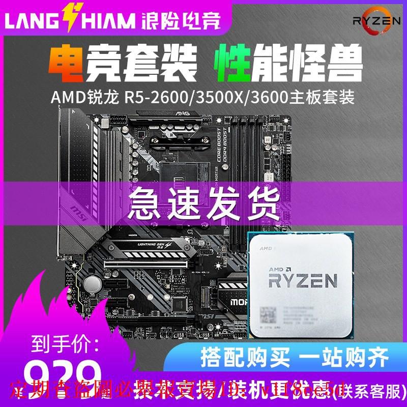 AMD銳龍R5 3600散片2600 3500XR7 3700X微星B450550主板CPU套裝
