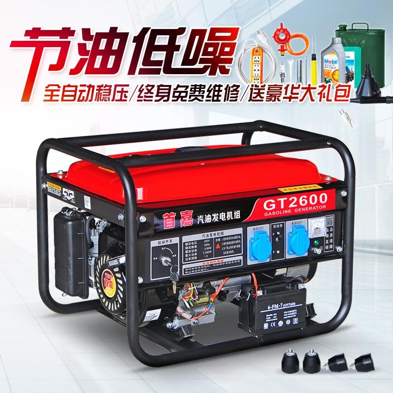 🚚110v 現貨首嘉2千瓦多燃料小型汽油發電機家用2000W微型2KW低音單相220全銅