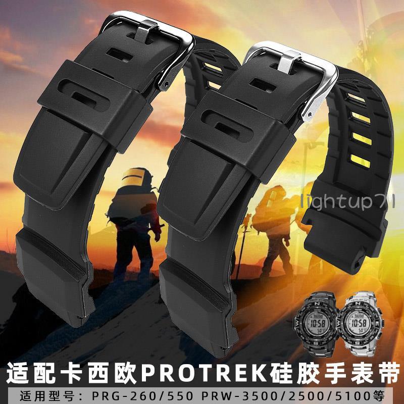 🌋🎽適配卡西歐PRG260/550 PRW-3500/2500/5100登山PROTREK硅膠手表帶