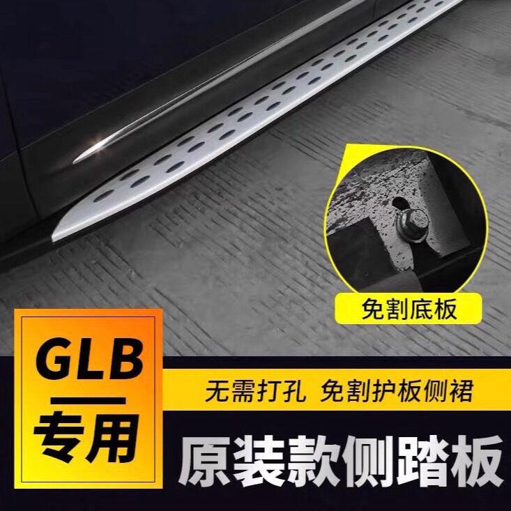 【天天汽配】20-21款奔馳GLB200/180腳踏板原廠改裝專用配件glb側踏板迎賓踏板