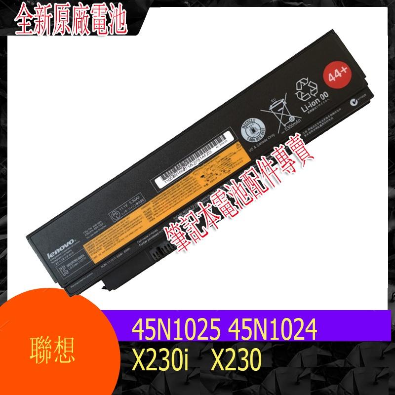 聯想 thinkpad X230 X230i X230s X220 i X220s 45N1024 45N1025 電池