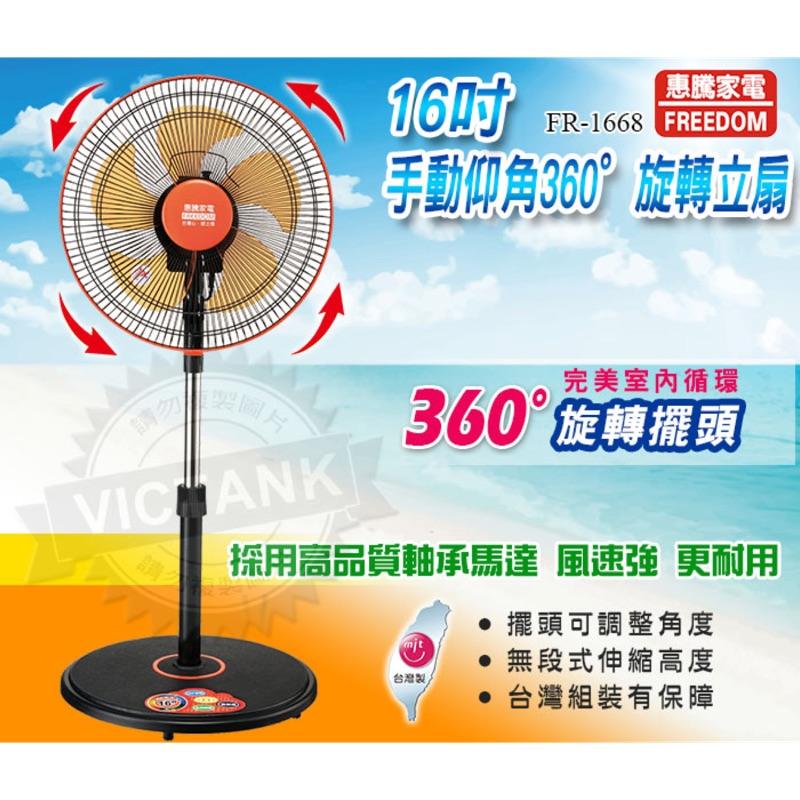 惠騰16吋手動仰角360度旋轉立扇FR-1668