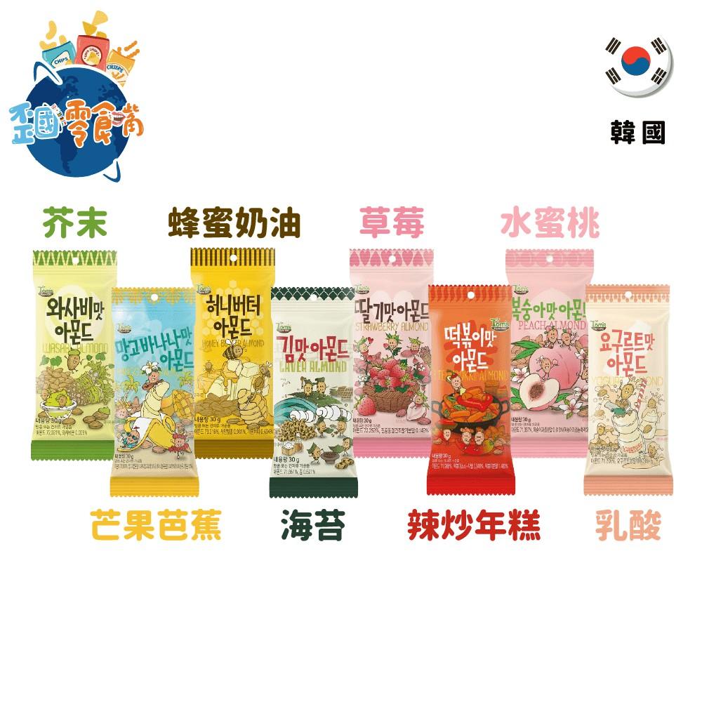 【韓國】 Tom's GILIM杏仁果30g-蜂蜜奶油/芥末/草莓奶茶/水蜜桃優格/芒果芭蕉/海苔/乳酸/辣炒年糕