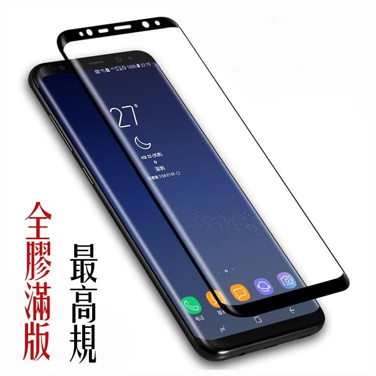 三星 全膠 滿版 保護貼 S8 S9 S10 plus Note8 Note9 S10lite note10+玻璃鋼化膜