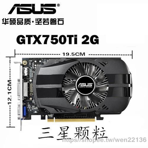 現貨+預購二手華碩GTX750TI 2G D5顯卡七彩虹GTX660GTX950 650 760 2G 750顯卡