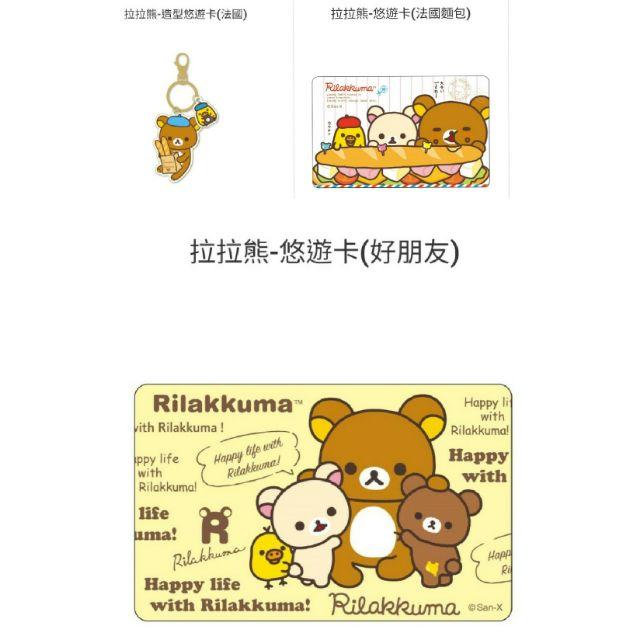拉拉熊 -造型悠遊卡