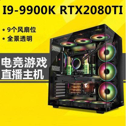 上新❤I9-9900K RTX3080 3070 2080TI直播吃雞水冷組裝電腦游戲臺式主機
