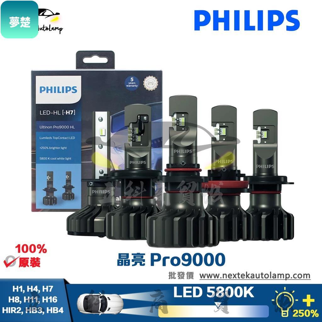 {免運}飛利浦Pro9000超晶亮LED汽車大燈 H1 H3 H4 H7 H11 HB3 HB4 HIR夢楚汽車配給專營