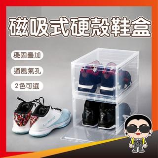 【好貨】磁吸式硬殼鞋盒 透明鞋盒 磁吸鞋盒 硬盒式鞋盒 組合鞋櫃 收納鞋盒 歐文購物 高雄市