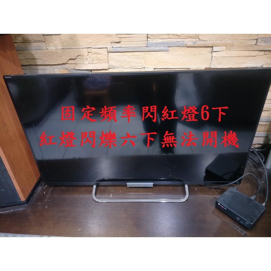 索尼新力 SONY KDL-42W650A《主訴:固定頻率閃紅燈6下,紅燈閃爍六下無法開機》維修實例