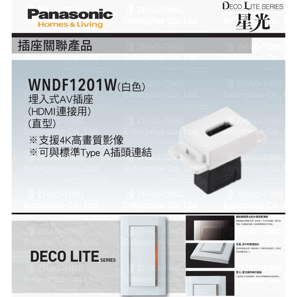 Panasonic 國際牌 省空間系列 HDMI插座 埋入式AV插座 系統櫃 WNDF1201W WNDF1211W