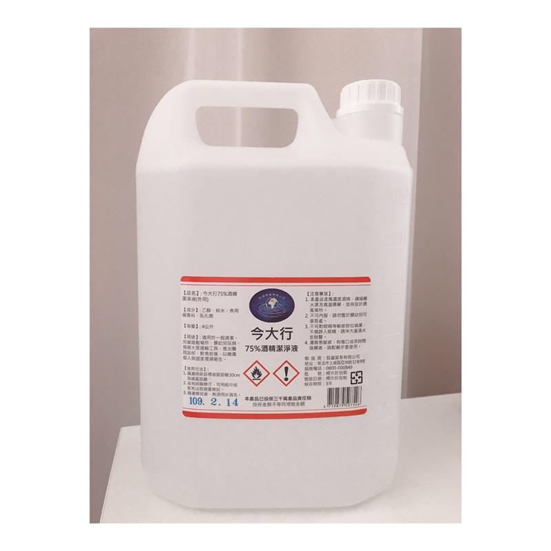 可下單就是有現貨 75%酒精(乙醇)潔淨液4公升(外用非醫療用、非食用)防疫 清潔 酒精 乙醇