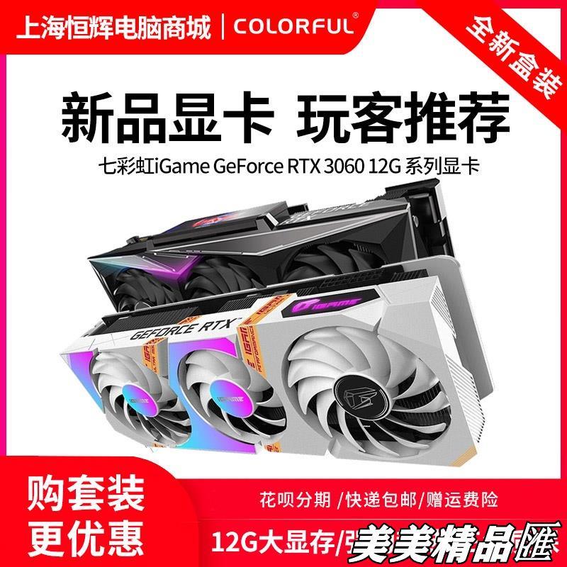 現貨七彩虹iGame RTX3060Ultra OC/AD/火神臺式機遊戲3080顯卡3070