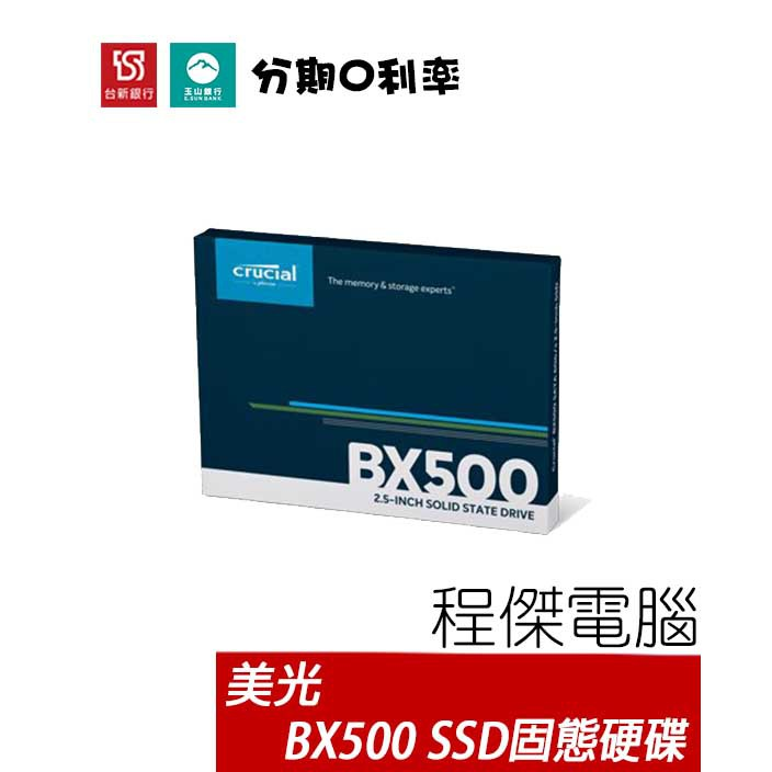 美光 BX500系列 240G 480G 1TB 2.5吋 SSD 固態硬碟 原廠三年保 Crucial『高雄程傑電腦』