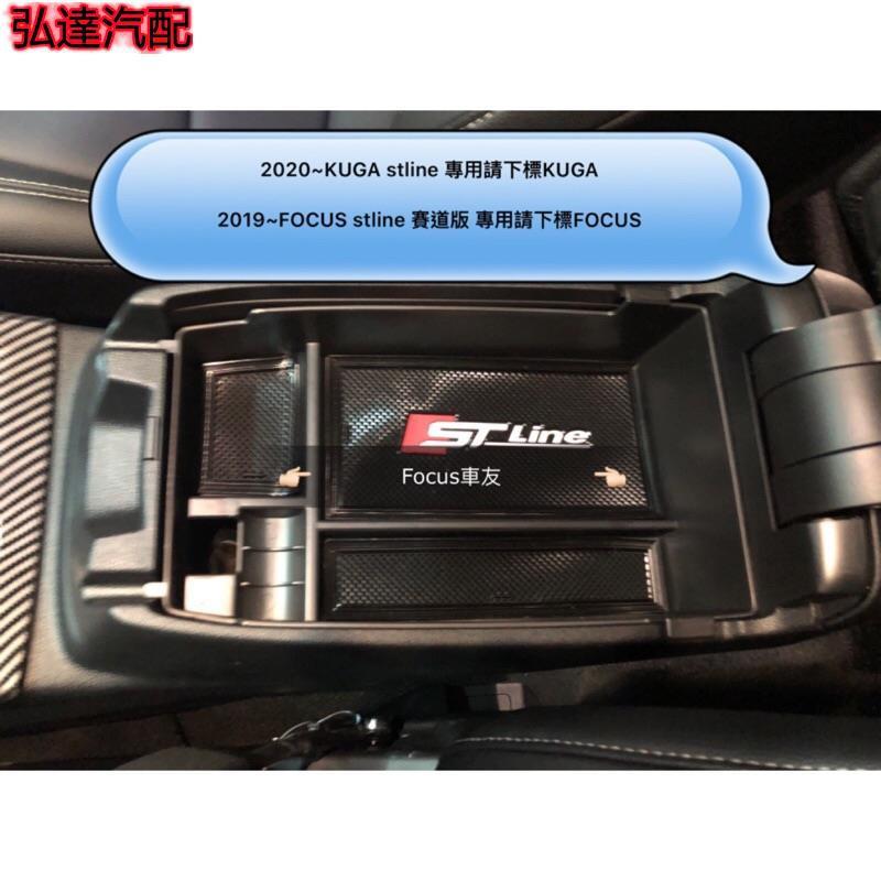 Focus Mk4 / Kuga2020stline置物盒 中央扶手置物盒 專屬套件(鴻達汽配)(鴻達汽配)