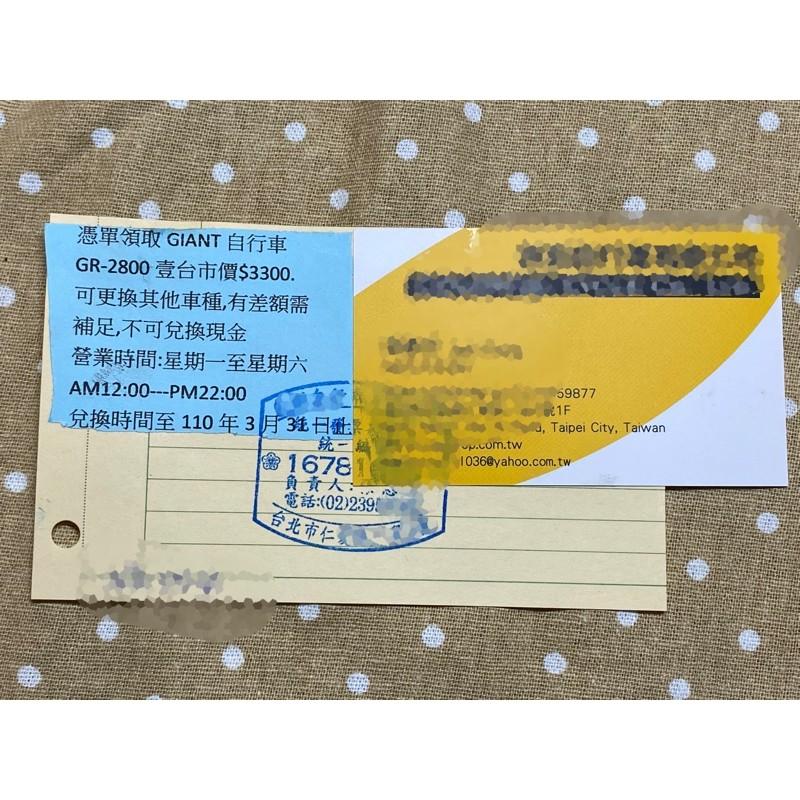 全新 捷安特 FD806 FD606 折價券 (價值$3300)