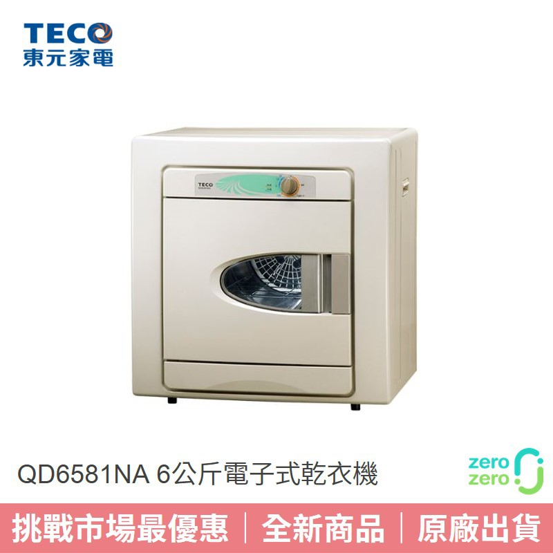【TECO東元】6公斤電子式乾衣機 QD6581NA 舊換新7折起
