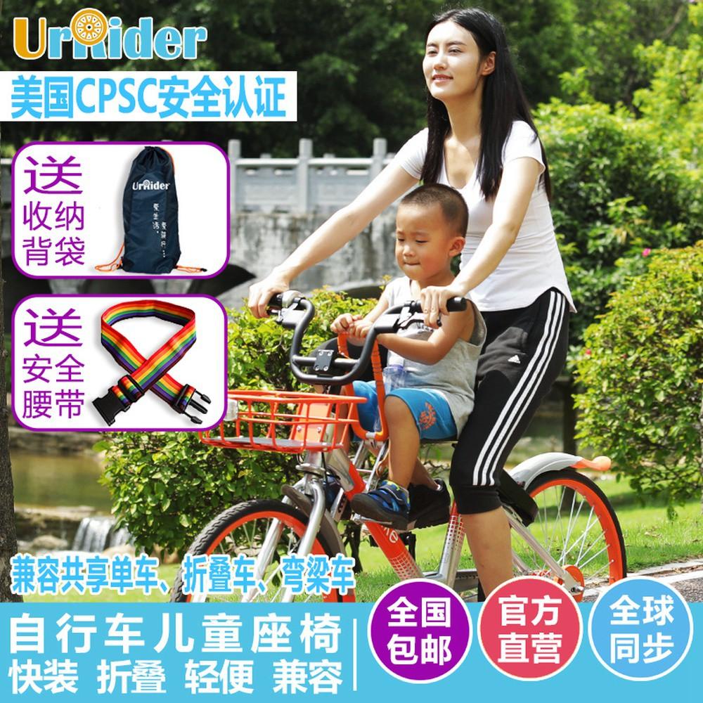 UrRider自行車兒童座椅 前置便攜快裝電動單車折疊快拆寶寶安全椅
