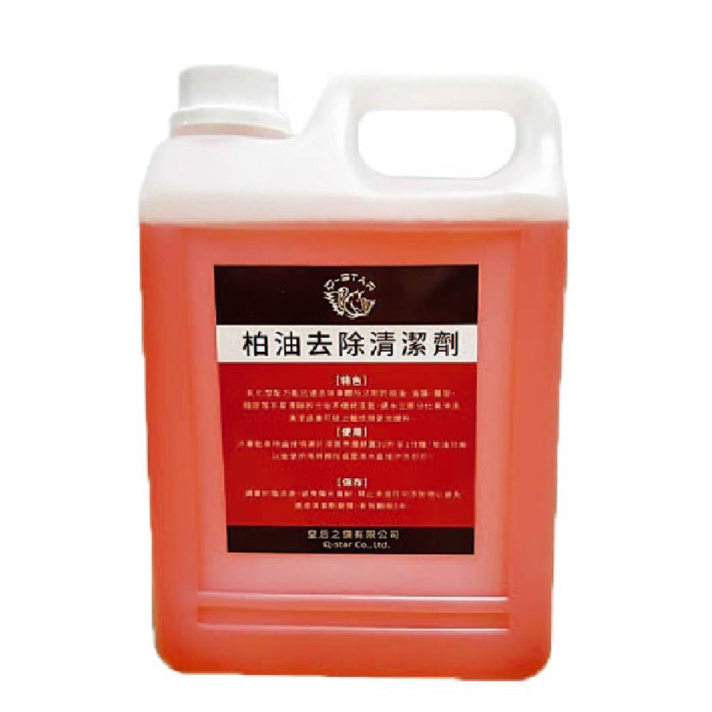 Q-STAR 汽車美容 柏油全乳化去除劑 去柏油/瀝青/髒污/油垢 汽車清潔劑 2公升