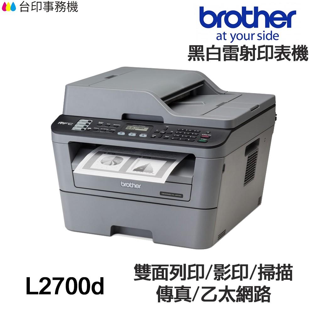 Brother MFC L2700D 傳真多功能印表機 《黑白雷射》