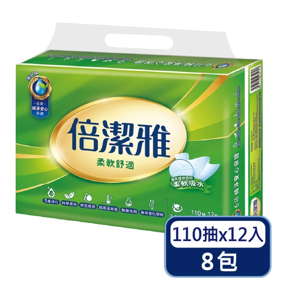 【箱購】倍潔雅柔軟舒適抽取式衛生紙110抽x12入x8包 120抽x10包x8袋 無漂白3層抽取式衛生紙PEFC100抽