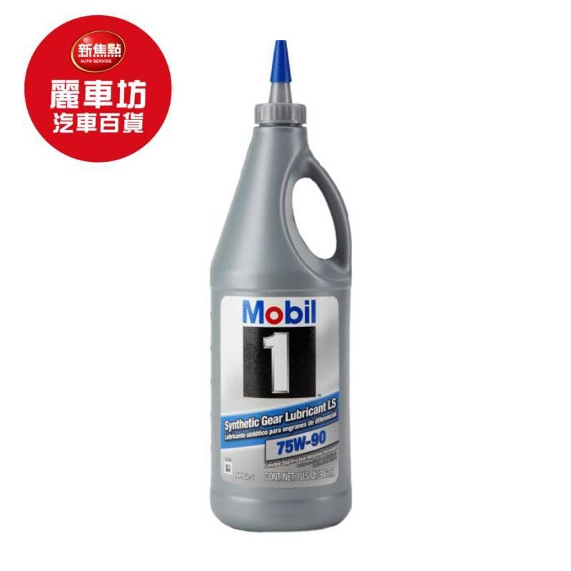 MOBIL齒輪油 75W90【麗車坊10590】
