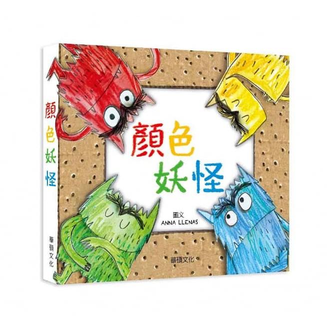 華碩|顏色妖怪 THE COLOR MONSTER 立體書 中、英文版★讓孩子透過故事內容感受不同的情緒,學會抒發情緒