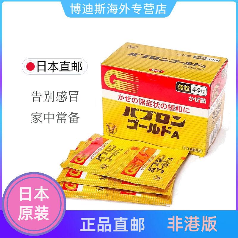 大正製(TAISHO)綜合感冒顆粒鼻塞喉嚨痛流鼻涕止咳化痰44包 X7Ny