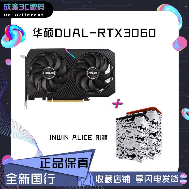 顯卡 流暢全新國行正品 華碩DUAL RTX3060/RTX3060TI雪豹 游戲電腦獨立顯卡