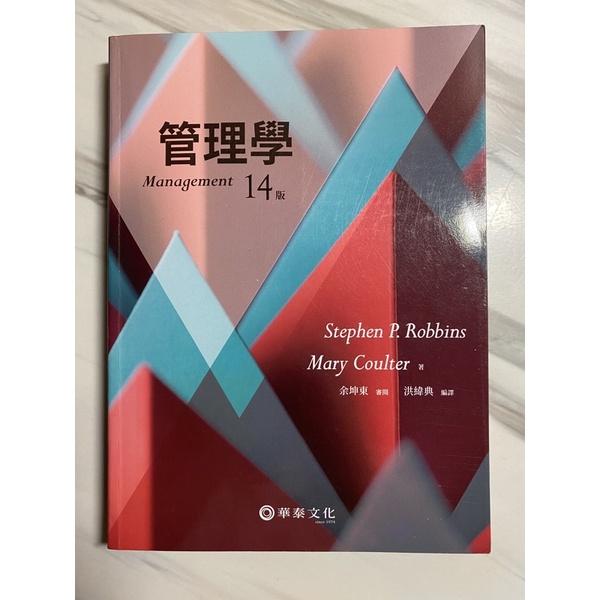 管理學14版/華泰文化
