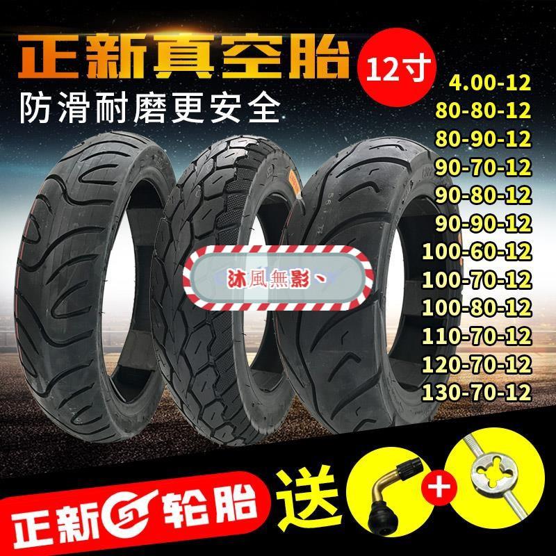 正新電動車真空胎90/100/110/120/130/60/70/80/90-12摩托車輪胎