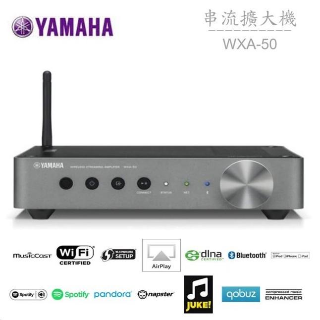 YAMAHA 山葉 WXA-50 串流播放擴大機 (台灣公司貨)  WXA-50DS