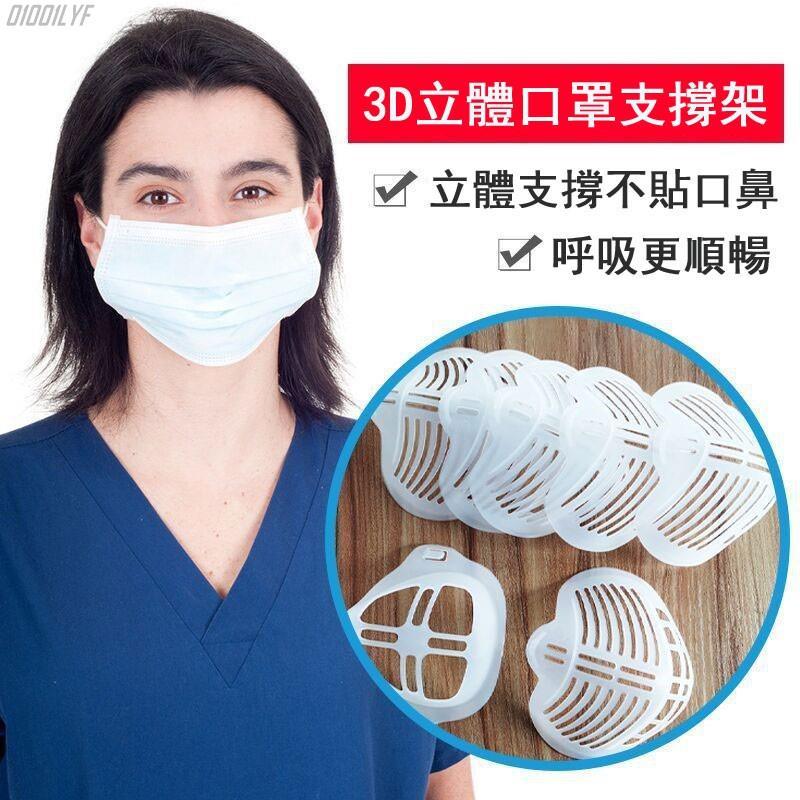 7a00a3D立體口罩支架 口罩支架 口罩立體支架 支撐架 罩內墊支架 矽膠口罩支架134