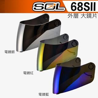 SOL 68SII 外層大鏡片 電鍍紅 電鍍銀|23番 SL-68s 68s 69s 全罩 安全帽 電鍍鏡片 新北市