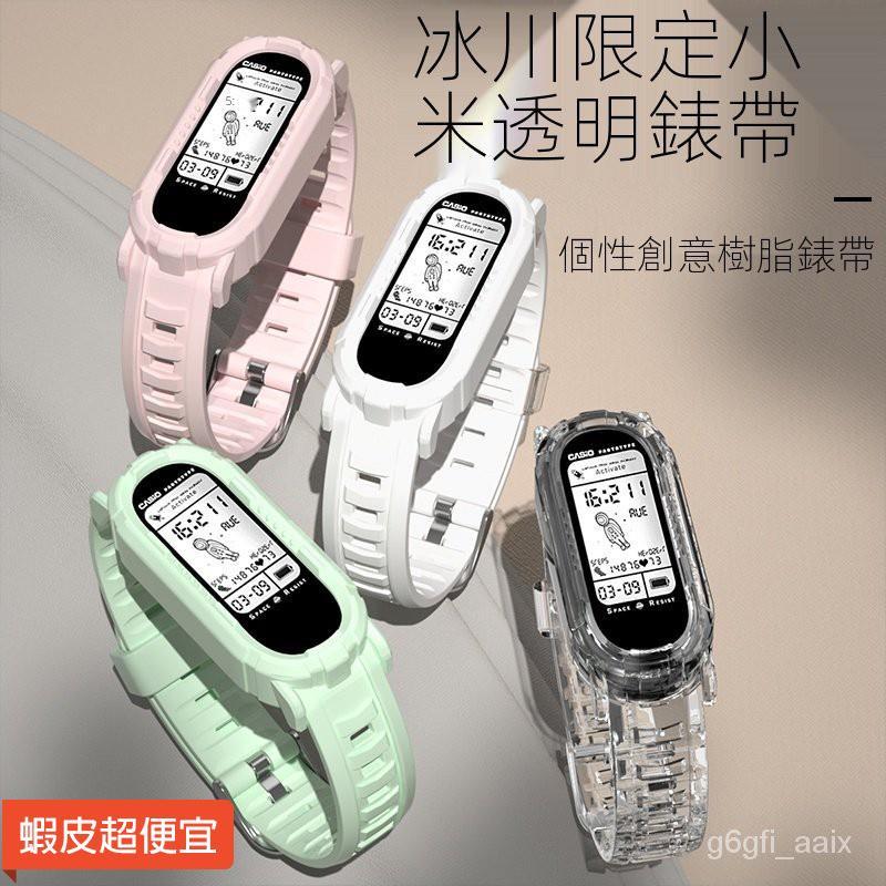 ⚡快速出貨⚡小米手環4 錶帶 小米4 錶帶 小米5 錶帶 小米手環3 錶帶【升級裝甲版】官方小米手環6/5/4/3腕帶
