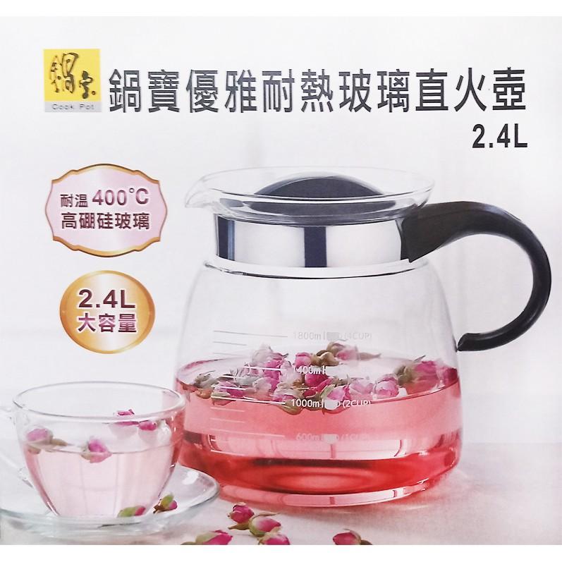 【鍋寶】優雅耐熱玻璃直火壺(2.4L)